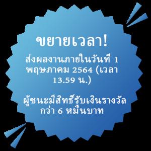 badge-thai