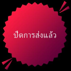closed-badge-thai